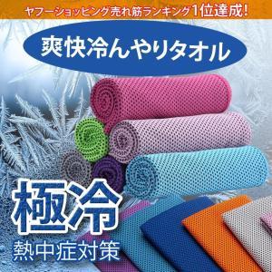 クールタオル ひんやりタオル 冷感タオル 熱中症対策 ネッククーラー アウトドア スポーツ 冷たい 冷感 夏 冷たいタオル アイスタオルの画像