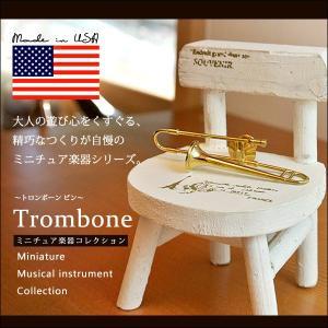 アメリカから直輸入。 いろんなミニチュア楽器コレクションからトロンボーンのピンブローチのご紹介です。...
