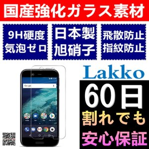 android one S2 / DIGNO G 601kc ガラスフィルム 5インチ 気泡ゼロ 飛散防止 android one S2 フィルム 60日割れでも保証 国産強化ガラス クリア