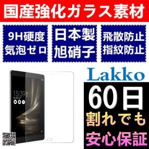 ZenPad 3S 10 Z500M ガラスフィルム 気泡ゼロ 飛散防止 9.7インチ ASUS ZenPad 3S 10 フィルム 60日割れでも保証 国産強化ガラス|lakko