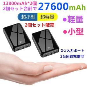 2個セット モバイルバッテリー 軽量 コンパクト 大容量 急速充電 充電器 27600mAh 急速 ...