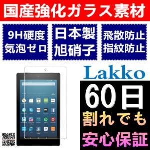 Amazon (2015) Kindle Fire HD 8 ガラスフィルム 8インチ 気泡ゼロ 飛...