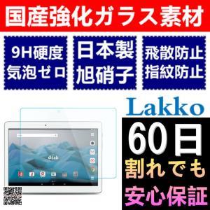 dtab d-01H / Huawei MediaPad M2 10.0 ガラスフィルム d-01H 60日割れでも保証 気泡ゼロ 飛散防止 10.1インチ  国産強化ガラス|lakko