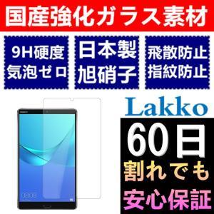 Huawei MediaPad M5 Pro 10.8 / M5 8.4 ガラスフィルム M5 フィ...