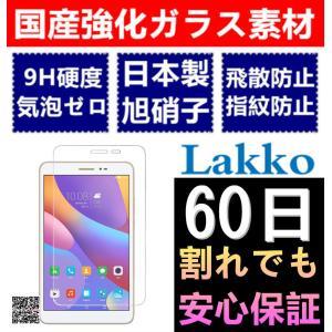 Huawei MediaPad T2 8.0 Pro ガラスフィルム 気泡ゼロ 飛散防止 8インチ ファーウェイ タブレット T2 8.0 Pro フィルム 国産強化ガラス|lakko