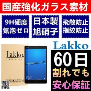 Huawei MediaPad M3 lite 8.0 ガラスフィルム 気泡ゼロ 飛散防止 8インチ M3 lite 8.0 フィルム 60日割れでも保証 国産強化ガラス クリア|lakko