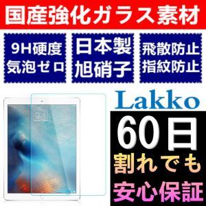 ipad 9.7 ガラスフィルム ipad pro 10.5 フィルム 保護フィルム 7.9 ipad mini 2 3 4 ガラスフィルム air air2 フィルム Apple ipad 液晶保護|lakko