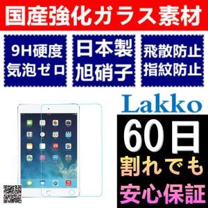 iPad mini / mini2 retina / mini3 ガラスフィルム 気泡ゼロ 飛散防止 7.9インチ iPad mini / mini 2 retina / mini 3 フィルム 国産強化ガラス|lakko