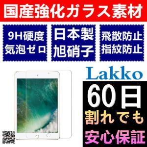 iPad mini 4 ガラスフィルム 気泡ゼロ 飛散防止 7.9インチ Apple iPad mini4 フィルム 60日割れでも保証 国産強化ガラス|lakko