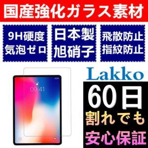 2018 New iPad pro 10.5 ガラスフィルム 気泡ゼロ 飛散防止 10.5インチ docomo au SoftBank Apple 10.5 iPad pro フィルム クリア|lakko