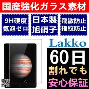 iPad pro 12.9 ガラスフィルム 9H 飛散防止 12.9インチ Apple iPad pro フィルム 60日割れでも保証 国産ガラス採用|lakko
