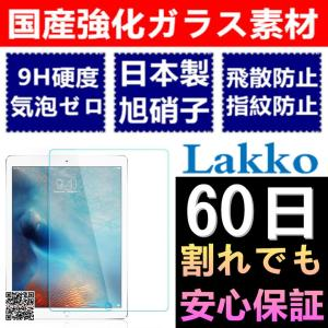 2017新 iPad 9.7 / iPad air / iPad air2 ガラスフィルム 気泡ゼロ 飛散防止 9.7インチ Apple 9.7 iPad pro / air /  air 2 フィルム 60日割れでも保証|lakko