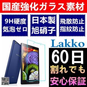 Lenovo TAB2 8 / SoftBank Tab2 ...