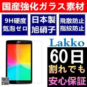 LG G Pad 8.0 ガラスフィルム 気泡ゼロ 飛散防止 8インチ J:COM LG G PAD 8.0 L Edition LGT01 / LG-V480 フィルム 60日割れでも保証 国産強化ガラス|lakko
