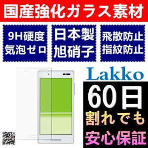 Qua phone QX / DIGNO V ガラスフィルム 5インチ 気泡ゼロ 飛散防止 au KYV42 / LGV35 フィルム 60日割れでも保証 国産強化ガラス クリア lakko
