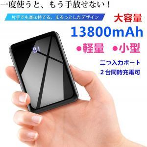 数量限定 モバイルバッテリー 軽量 コンパクト 大容量 急速充電 小型 充電器 13800mAh 急速 充電 iPhone iPad Android 各種対応