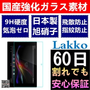 Xperia Z4 Tablet ガラスフィルム docomo SO-05G au SOT31 フィ...