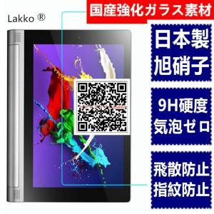 YOGA Tablet 2 8.0 830F / 851F ガラスフィルム 8インチ 飛散防止 Lenovo YOGA Tablet2 8.0 60日割れでも保証 国産ガラス採用|lakko