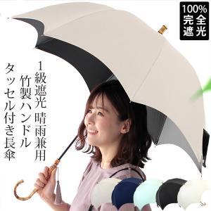 日傘 完全遮光 長傘 晴雨兼用 傘 ドーム型 深張り 1級遮光 軽量 タッセル付き 竹 雨傘 撥水 ...
