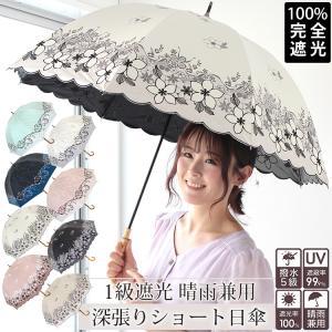 刺繍 日傘 完全遮光 長傘 ショート 晴雨兼用 傘 刺しゅう 深張り ドーム型 軽量 1級遮光 遮光...