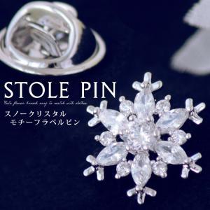 ピンブローチ ピンズ ピンバッジ ラペルピン 雪の結晶 スノー クリスタル ピン タックピン ハット...