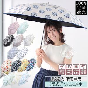 完全遮光 日傘 晴雨兼用 折りたたみ 傘 レディース 軽量 1級遮光 遮熱 撥水 耐風骨 UVカット...