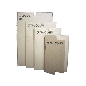 書籍 雑誌 梱包用 特殊ダンボール ブロックンA5×50枚 パック 送料無料|lalachyan