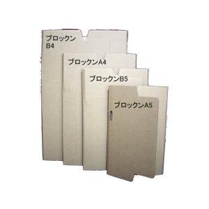 書籍 雑誌 梱包用 特殊ダンボール ブロックンB5×20枚 パック 送料無料|lalachyan