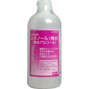 スキンケア 化粧水 植物性発酵エタノール(無水エタノール) 500mL