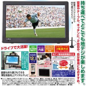 家電・音響機器 録画も持ち運びも出来る 薄型液晶 デジタル ワンセグテレビ TV