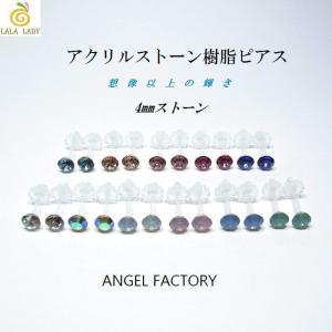 メール便送料無料 ピアス 4mm 樹脂製 アクリルストーンピアス 13カラー ANGEL FACTORY