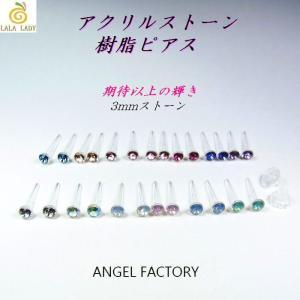 メール便送料無料 ピアス 3mm 樹脂製 アクリルストーンピアス 13カラー ANGEL FACTORY