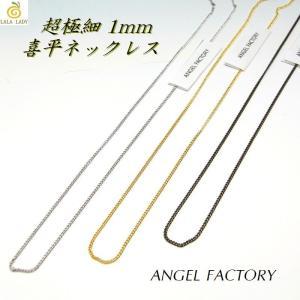 メール便送料無料 合金製 喜平 ネックレスチェーン 3カラー ANGEL FACTORY