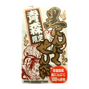 せんべい 煎餅 黒にんにくせんべい 80g 青森県産にんにく使用 手土産|lalasite