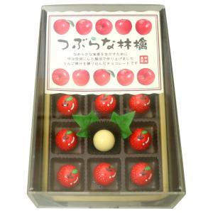 チョコレート りんごチョコ つぶらな林檎 15個入 青森 お土産に|lalasite