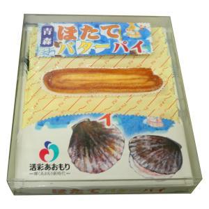 ほたてバターパイ 10枚入 青森 青森土産 lalasite