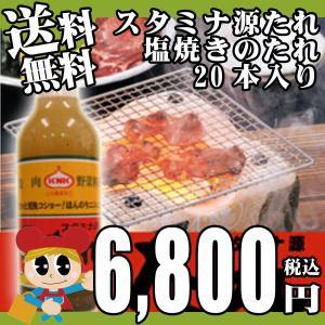 スタミナ源塩焼きのたれ 20本箱/送料無料 上北農産加工|lalasite