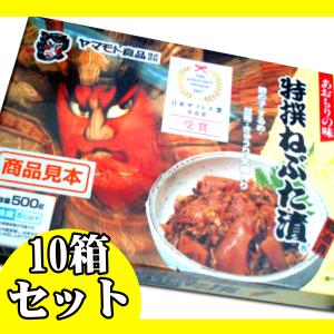 特撰ねぶた漬 500g×10箱 ヤマモト食品 ねぶた|lalasite