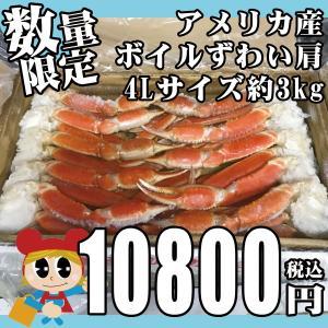かに カニ 蟹 ずわい蟹 3kg箱 4Lサイズ ボイルずわい肩 足 アメリカ産 数量限定 3キロ lalasite