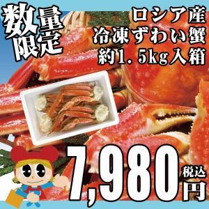 蟹 かに ずわい蟹 1.5kg ロシア産 冷凍 下茹で済み グルメ 内祝 バーベキュー バルダイ種 lalasite