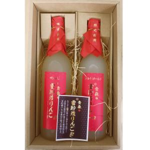 りんごジュース 雪貯蔵りんご 2本セット サンフジ ジョナゴールド 内祝 ギフト プチギフト 新日本青果 数量限定|lalasite