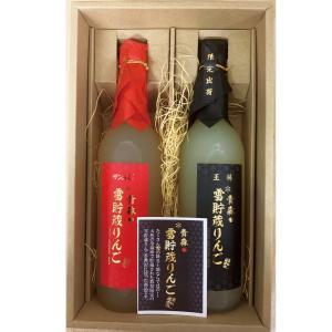りんごジュース 雪貯蔵りんご 2本セット サンフジ 王林 内祝 ギフト プチギフト 新日本青果 数量限定|lalasite