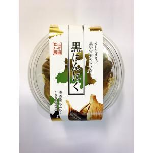 黒にんにく100g 丸型パック 業務用 青森県産 松山ハーブ農園 グローバルGAP取得済|lalasite