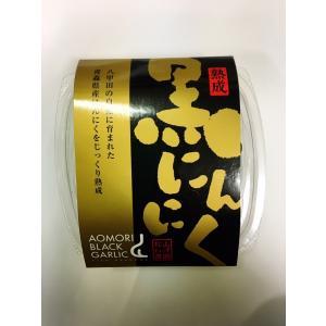 黒にんにく160g スクリューパック 業務用 青森県産 松山ハーブ農園 グローバルGAP取得済|lalasite