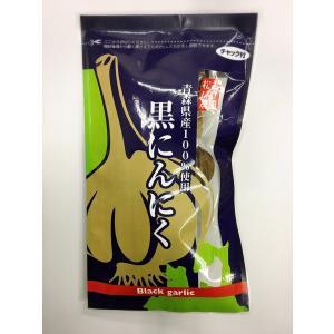 黒にんにく90g 青森県産 松山ハーブ農園 グローバルGAP取得済 ニンニク 熟成 黒ニンニク|lalasite
