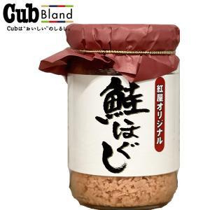 Cubブランド 鮭ほぐし 120g 瓶 鮭フレーク 青森県 紅屋商事 オリジナル 常温