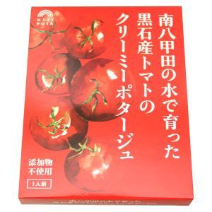 黒石産トマトのクリーミーポタージュ 180g×6個 青森県産 レトルト 南八甲田水系栽培|lalasite