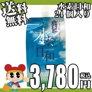 水素水 水素日和 送料無料 500ml×24個入箱 セブンハ...