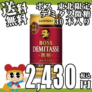 ボス 東北限定デミタス微糖 185ml×30本入 送料無料 BOSS サントリー|lalasite
