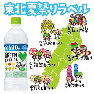 サントリー GREEN DAKARA  グリーンダカラ 600ml×24本 東北限定 夏祭りラベル ※2ケースまで1ケース分の送料で同梱可能です。|lalasite